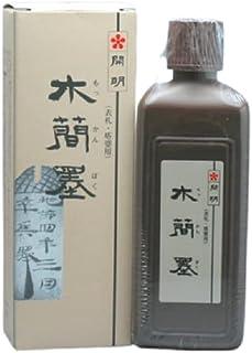 開明 木簡墨 200ml