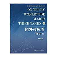 Foreign think tanks see TPP (3)(Chinese Edition)