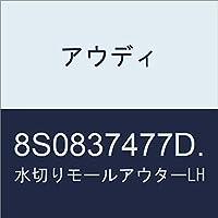 アウディ 水切りモールアウターLH 8S0837477D.