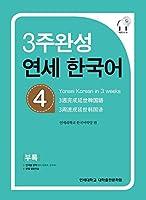 Yonsei Korean in 3 Weeks