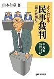 よくわかる民事裁判 第2版補訂―平凡吉訴訟日記 (有斐閣選書)
