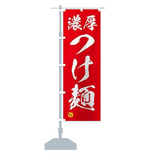 濃厚つけ麺 のぼり旗 サイズ選べます(ジャンボ90x270cm 左チチ)