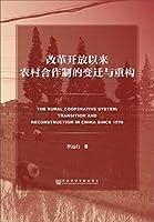 改革开放以来农村合作制的变迁与重构