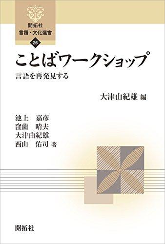 ことばワークショップ―言語を再発見する (開拓社 言語・文化選書)