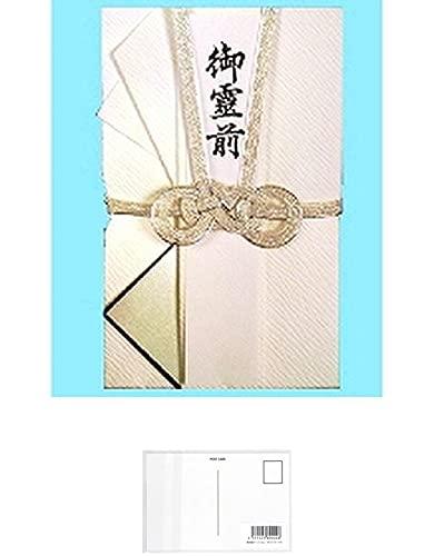 赤城 不祝儀袋 大判 短冊5種付 Aキ40029 + 画材屋ドットコム ポストカードA