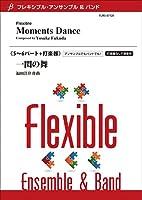 一閃の舞―5~6パート+打楽器 (フレキシブル・アンサンブル&バンド)
