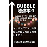 bubble勉強本9/ NoCode: bubble初心者の方がbubbleを勉強するための本【中級編】(NoCode) 【bubble】勉強本