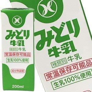九州乳業 LL みどり牛乳 200ml紙パック×24本[賞味期限:製造日より90日]