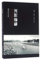 Lighting aspect - the eighth basaltic Photography Forum Proceedings(Chinese Edition)
