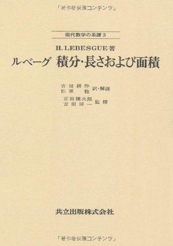 ルベーグ 積分・長さおよび面積 (現代数学の系譜 3)
