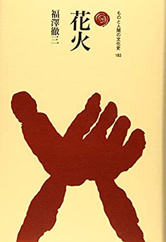花火(ものと人間の文化史)