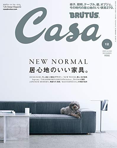 Casa BRUTUS(カーサ ブルータス) 2020年 12月号 [NEW NORMAL 居心地のいい家具。] [雑誌]