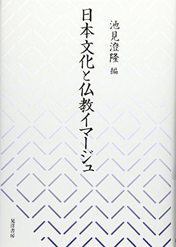 日本文化と仏教イマージュ