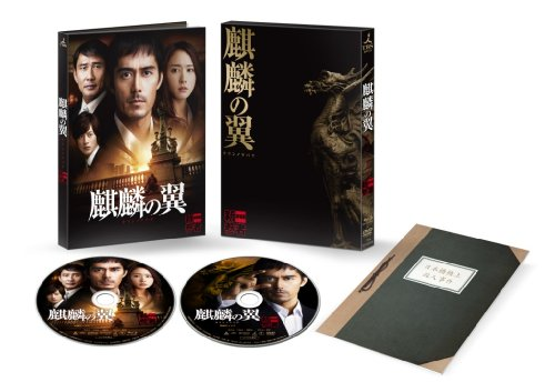 麒麟の翼~劇場版・新参者~ Blu-ray豪華版(特典DVD付2枚組)