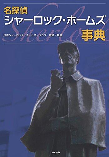 名探偵シャーロック・ホームズ事典
