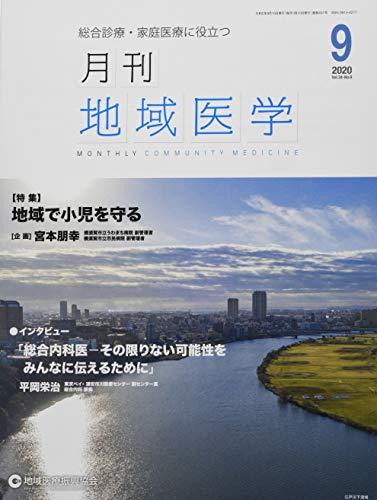 月刊地域医学vol.34-no.9の詳細を見る