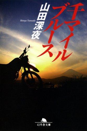 千マイルブルース (幻冬舎文庫)