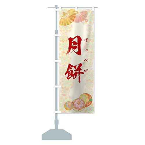 げっぺい のぼり旗 サイズ選べます(コンパクト45x150cm 左チチ)