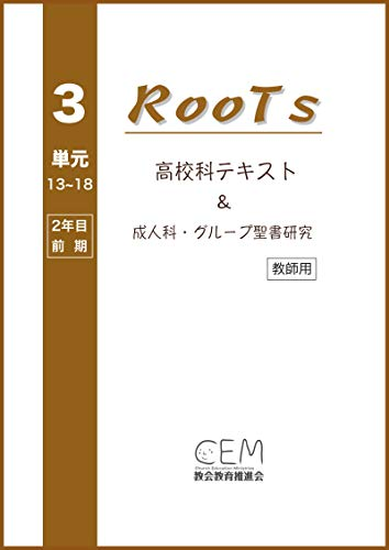 Hight School Class  of Church School / Bible Study Plan No-3 / Teacher: Adult Class of Church School / Bible Study for groups roots (Piyo ePub Books) (Japanese Edition)