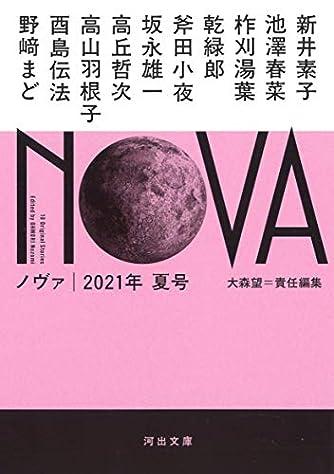 NOVA 2021年夏号 (河出文庫)