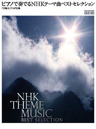 ピアノソロ 中級 ピアノで奏でる NHKテーマ曲ベストセレクション [改訂版] 「天地人」「つばさ」他 全27曲