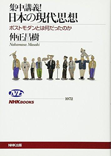 集中講義! 日本の現代思想 ポストモダンとは何だったのか (NHKブックス)