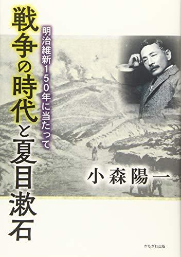 戦争の時代と夏目漱石の詳細を見る