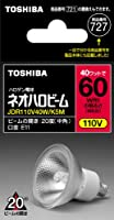 TOSHIBA ハロゲン電球 ネオハロビーム50φ 60W形中角 JDR110V40W/K5M