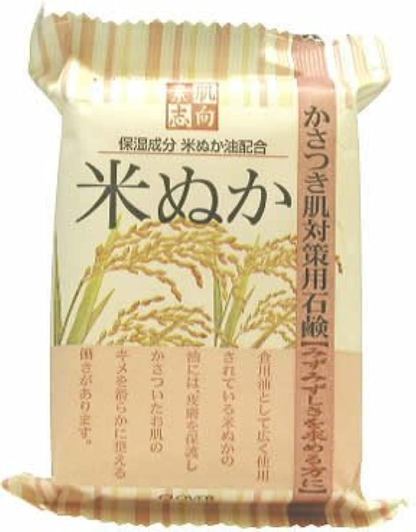必要条件欠乏前売クロバー 素肌志向 米ぬか