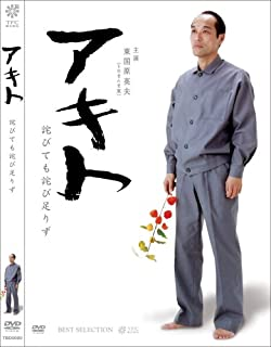 アキト 詫びても詫び足りず [DVD]