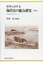 日本における海洋民の総合研究〈上巻〉―糸満系漁民を中心として