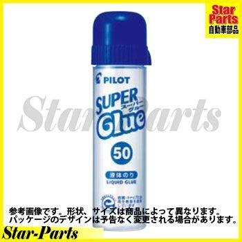 パイロット スーパーグルー50 液体のり 50ml SGE-50