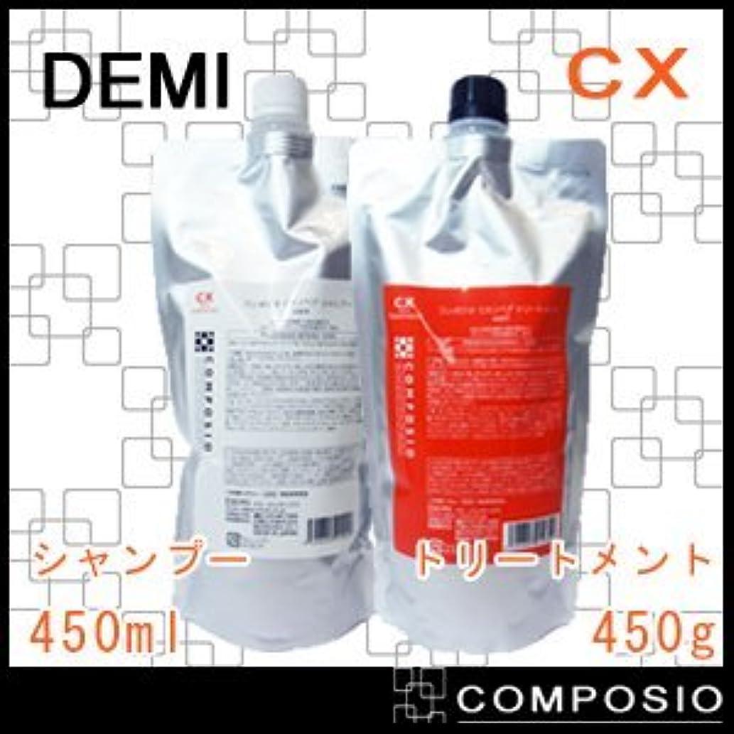 基準解読するリア王デミ コンポジオ CXリペアシャンプー&トリートメント 詰め替え セット 450ml,450g