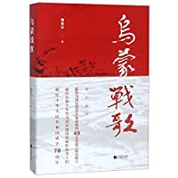 The Battle Song in Wumeng Mountain (Chinese Edition)