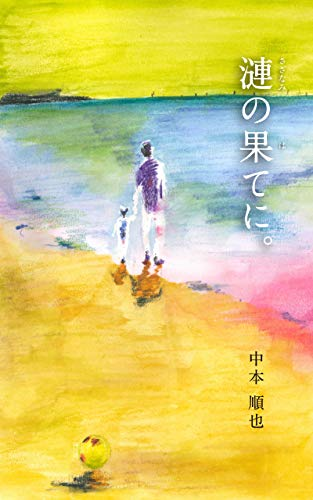 Beyond the Ripples (AYUNOBOOKS) (Japanese Edition)
