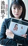 【デジタル限定】池田桃子写真集「秘密のデート」 週プレ PHOTO BOOK