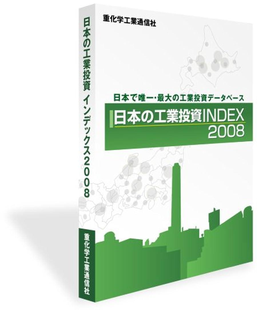 反対に振る討論日本の工業投資INDEX2008