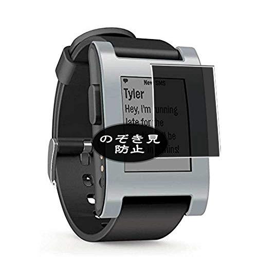 VacFun Anti Espia Protector de Pantalla, compatible con Pebble Watch smartwatch Smart Watch, Screen Protector Filtro de Privacidad Protectora(Not Cristal Templado)