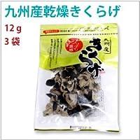 九州産乾燥きくらげ 12g   3袋