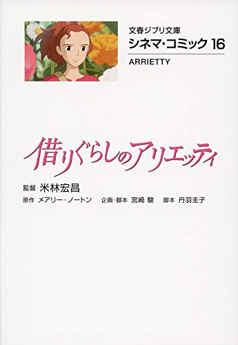 シネマ・コミック16 借りぐらしのアリエッティ (文春ジブリ文庫)の詳細を見る