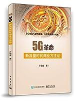 5G革命:新流量时代商业方法论