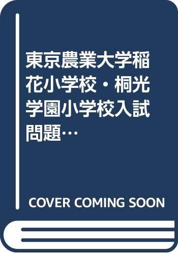 東京農業大学稲花小学校・桐光学園小学校入試問題集 2021 (有名小学校合格シリーズ)