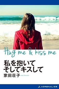 [家田 荘子]の私を抱いてそしてキスして