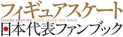 【Amazon.co.jp 限定】フィギュアスケート日本代表 2020 ファンブック(特典データ:本誌未掲載コメント&フォト) (別冊 山と溪谷)