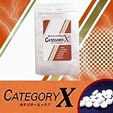 CATEGORY-X(カテゴリ-X)~男性用サポートサプリメント~