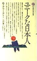 ユニークな日本人 (講談社現代新書 560)