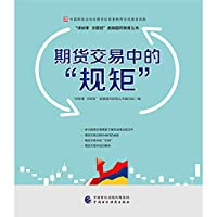 Futures trading rules - China Futures Association Special Fund futures investor education(Chinese Edition)