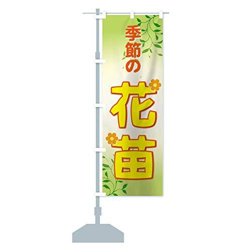 季節の花苗 のぼり旗(レギュラー60x180cm 左チチ 標準)