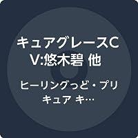 ヒーリングっど・プリキュア キャラクターシングル~響き合う4つの声~