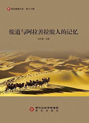 驼道与阿拉善拉驼人的记忆(Camel Road and Memory of Alxa Camel Puller) (Chinese Edition)